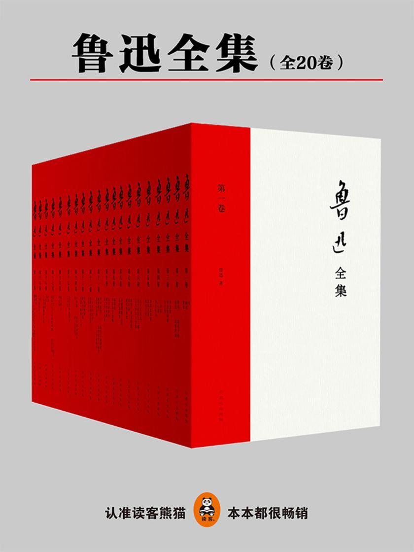 唯一无删改《鲁迅全集》(全20册)