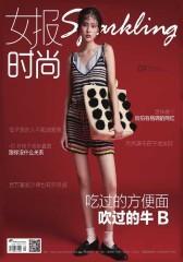 女报·时尚2016年9月刊(电子杂志)