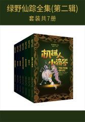 绿野仙踪全集(第二辑)(套装共7册)