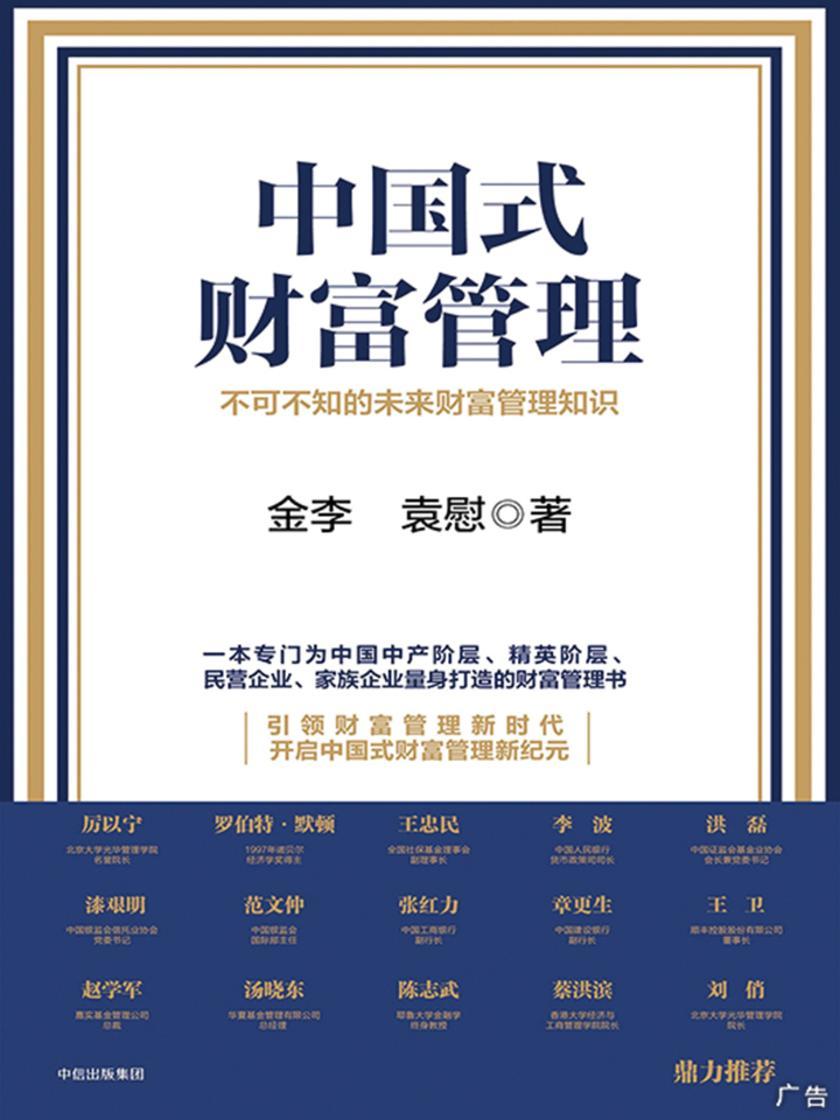 中国式财富管理