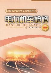 (教材)电力机车检修(高职)(铁路职业教育铁道部规划教材)(试读本)