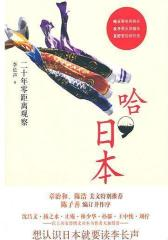 哈,日本:二十年零距离观察(试读本)