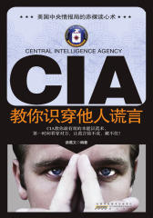 CIA教你识穿他人谎言