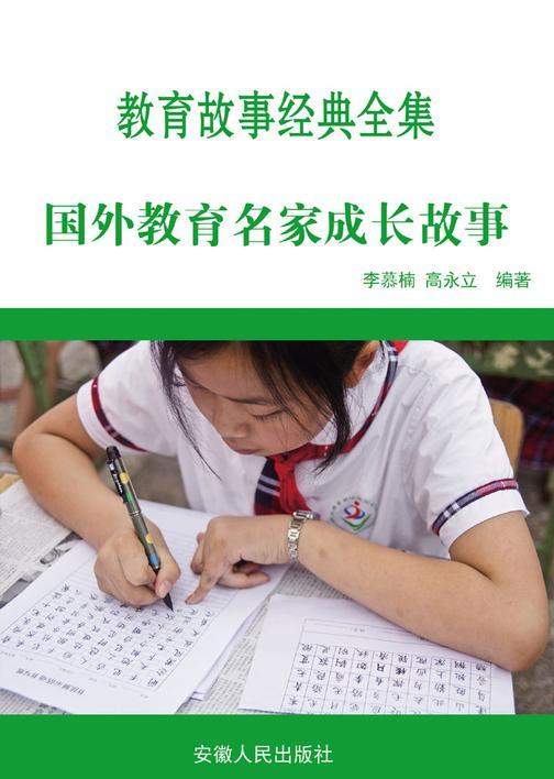 国外教育名家成长故事