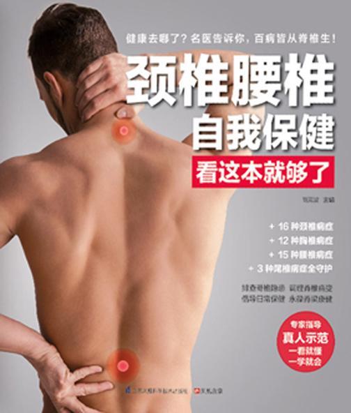 颈椎腰椎自我保健看这本就够了