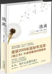《逃离》(2009布克国际奖获奖作品:无数女人一生都不曾留意的细节与情绪)(试读本)