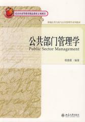 公共部门管理学(仅适用PC阅读)