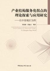 产业结构服务化拐点的理论探索与应用研究:以中部地区为例