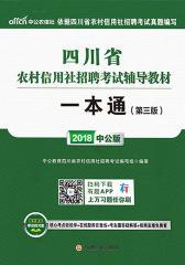 中公2018四川省农村信用社招聘考试辅导教材一本通第3版