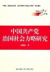 中国共产党治国社会方略研究(仅适用PC阅读)