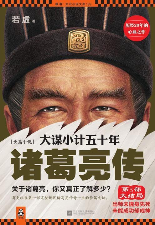 诸葛亮传:大谋小计五十年5大结局