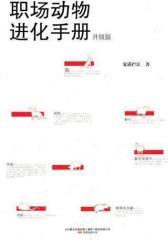 职场动物进化手册(试读本)