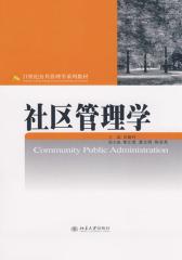 社区管理学