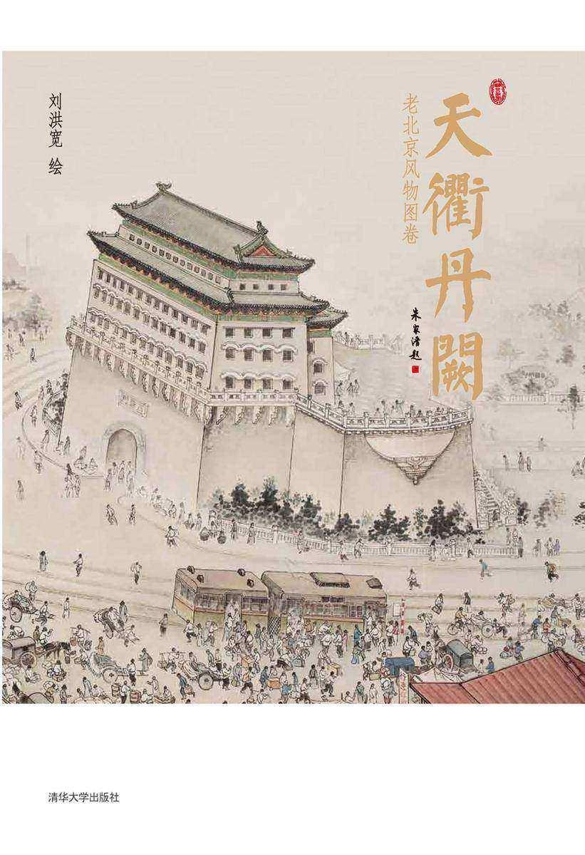 天衢丹阙——老北京风物图卷(仅适用PC阅读)