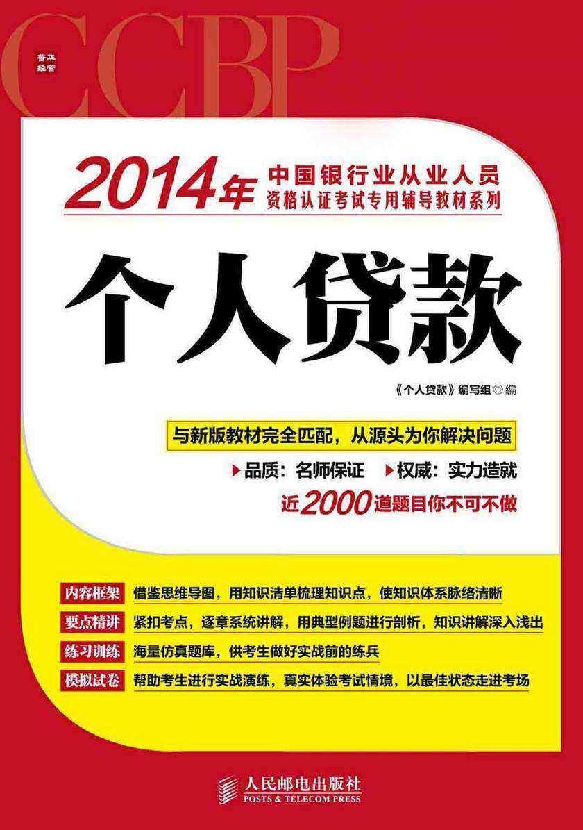 2014年中国银行业从业人员资格认证考试专用辅导教材系列——个人贷款