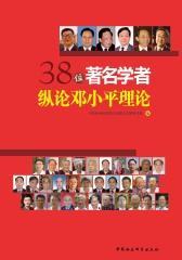 38位著名学者纵论邓小平理论