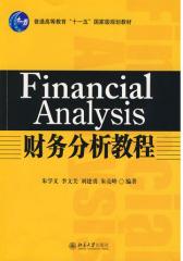 财务分析教程(仅适用PC阅读)