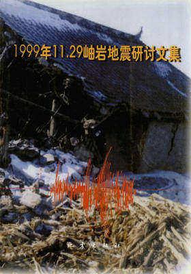 1999年11.29岫岩地震研讨文集(仅适用PC阅读)