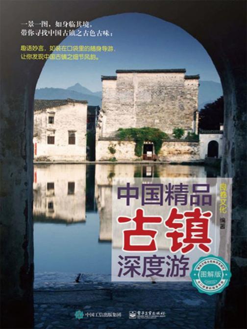 中国精品古镇深度游(图解版)
