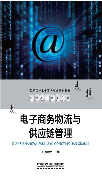电子商务物流与供应链管理