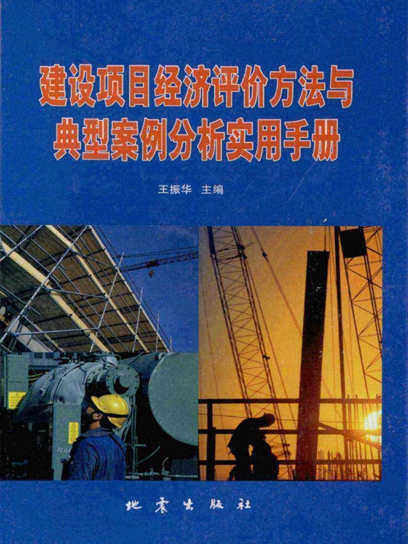 建设项目经济评价方法与典型案例分析实用手册(上)(仅适用PC阅读)