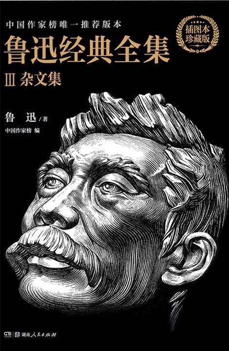 鲁迅经典全集Ⅲ:杂文集
