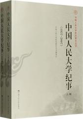 中国人民大学纪事:1937—2007(仅适用PC阅读)