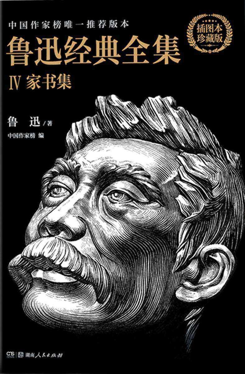 鲁迅经典全集IV:家书集