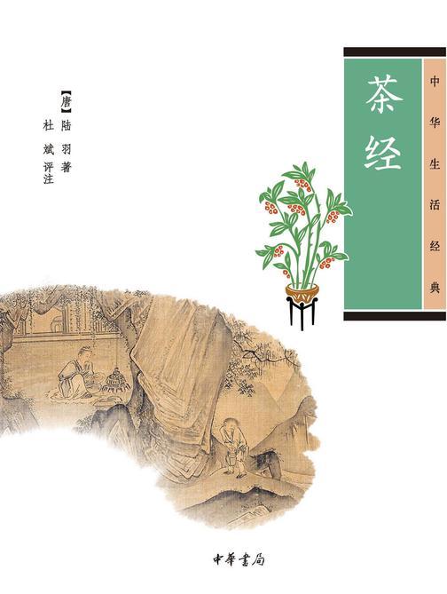 茶经--中华生活经典