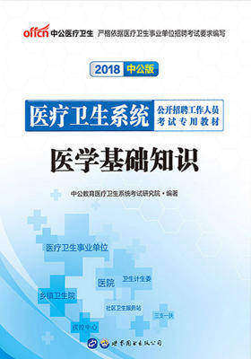 中公2018医疗卫生系统考试专用教材医学基础知识