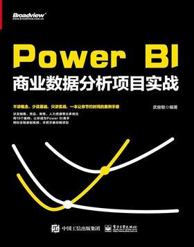 Power BI商业数据分析项目实战(试读本)