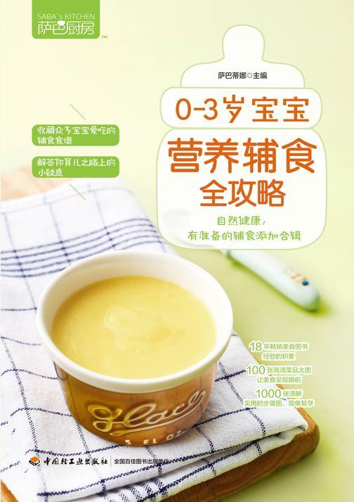 萨巴厨房.0-3岁宝宝营养辅食全攻略