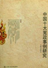 中国十大宪政事例研究