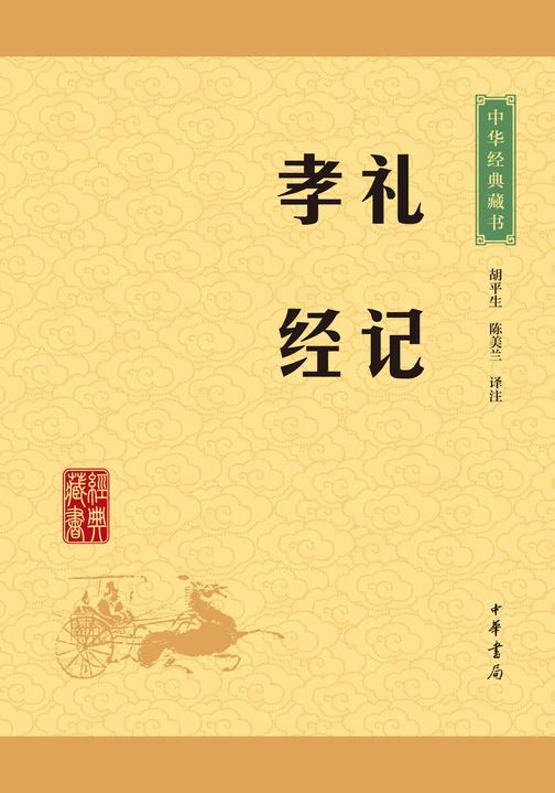 礼记·孝经:中华经典藏书(升级版)