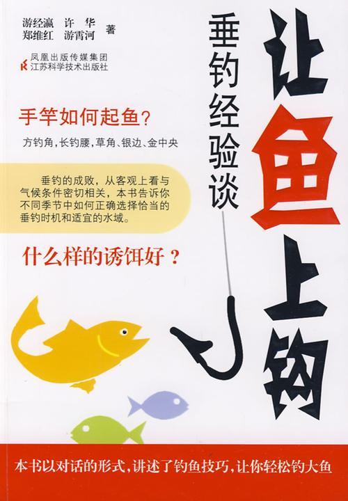 让鱼上钩:垂钓经验谈