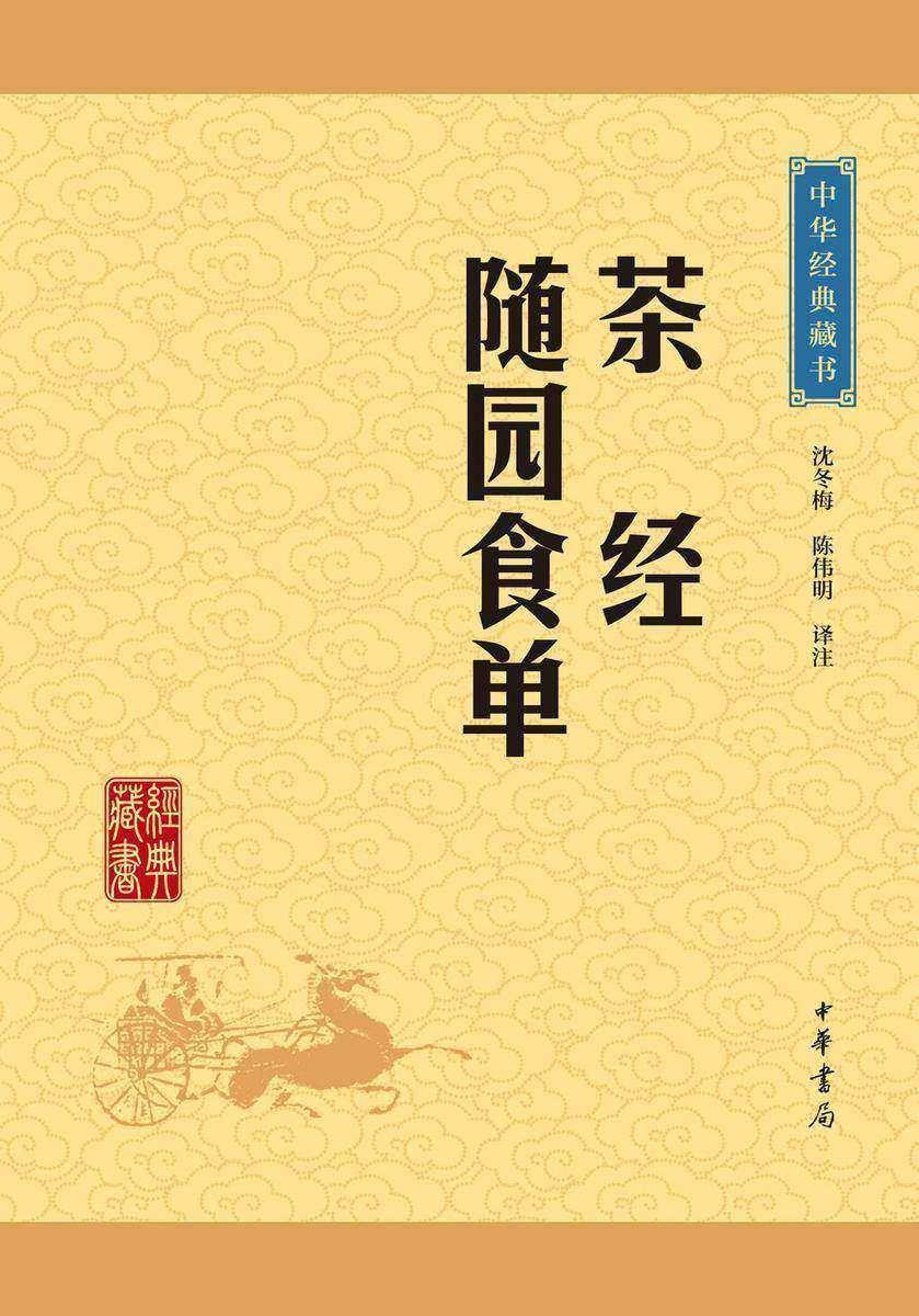 茶经·随园食单:中华经典藏书(升级版)