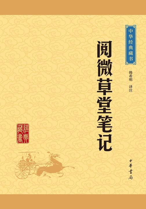 阅微草堂笔记:中华经典藏书(升级版)