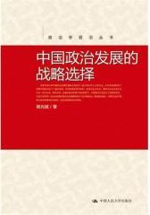 中国政治发展的战略选择(仅适用PC阅读)