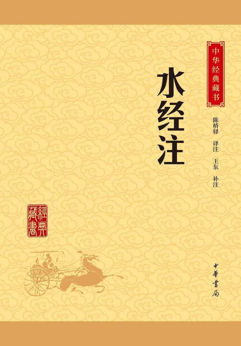 水经注:中华经典藏书(升级版)