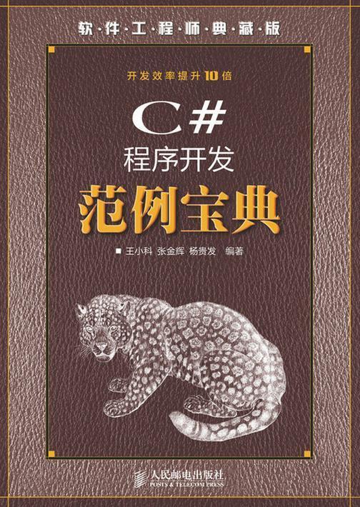 C#程序开发范例宝典(附光盘)