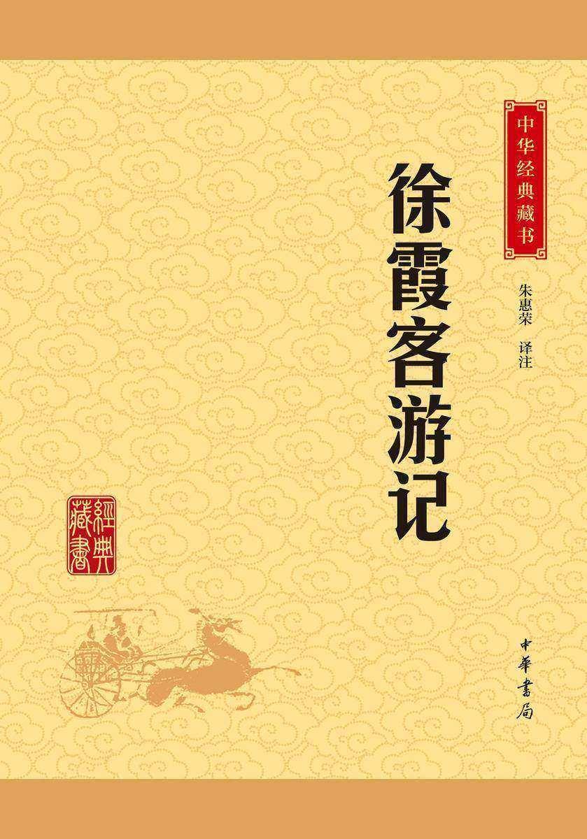 徐霞客游记:中华经典藏书(升级版)