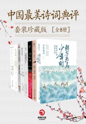 中国最美诗词典评套装珍藏版(全8册)