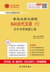 青岛大学文学院840古代汉语(1)历年考研真题汇编