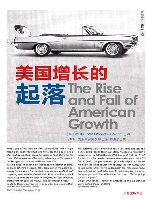 美国增长的起落