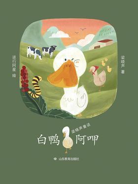 白鸭阿呷(梁晓声童话)