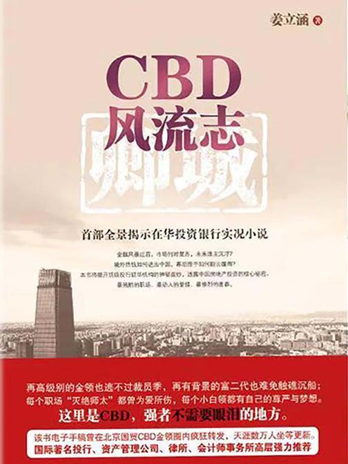 CBD风流志