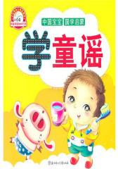 中国宝宝国学启蒙——学童谣(仅适用PC阅读)
