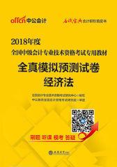 中公2018全国中级会计专业技术资格考试专用教材全真模拟预测试卷经济法
