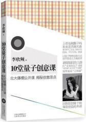 10堂量子创意课(试读本)