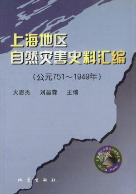 上海地区自然灾害史料汇编(公元751~1949年)(仅适用PC阅读)